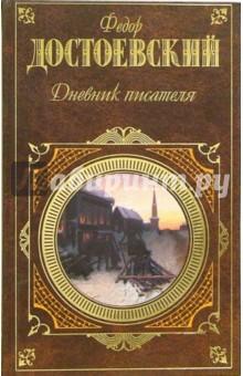 Достоевский Федор Михайлович Дневник писателя: Книга очерков