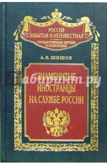Шишов Алексей Васильевич Знаменитые иностранцы на службе России