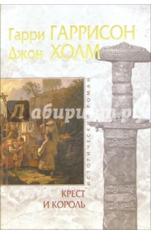 Гаррисон Гарри, Холм Джон Крест и король: Роман
