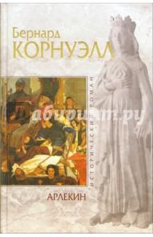 Арлекин: Исторический роман