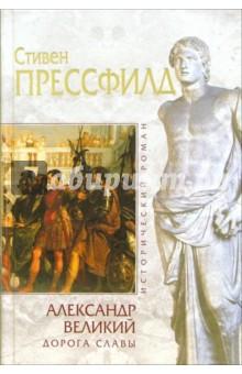 Александр Великий. Дорога славы: Исторический роман