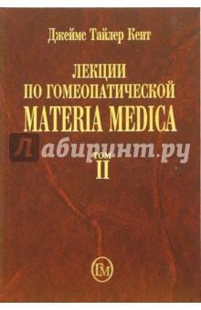 Лекции по гомеопатической Materia Medica. Том 2
