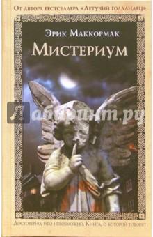 Маккормак Эрик Мистериум: Роман