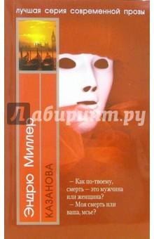 Казанова: Роман