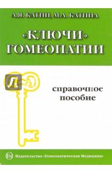 Ключи гомеопатии