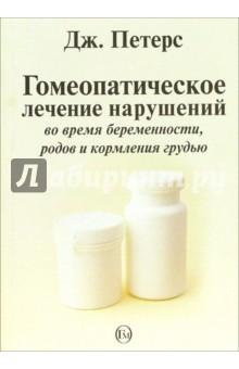 Гомеопатическое лечение нарушений во время беременности, родов и кормления грудью