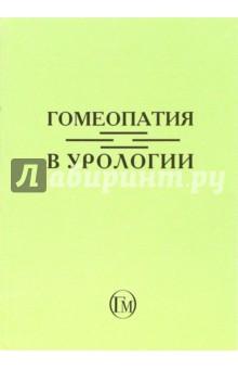 Гомеопатия в урологии