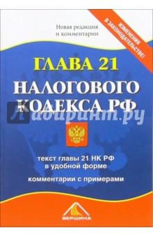Глава 21 Налогового Кодекса РФ. Новая редакция и комментарии