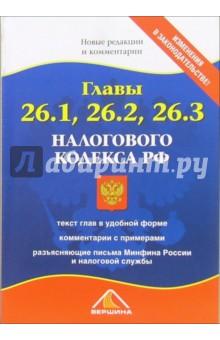 Главы 26.1, 26.2, 26.3 Налогового кодекса РФ. Новые редакции и комментарии
