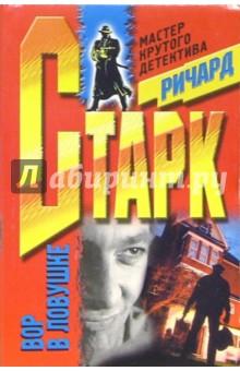 Старк Ричард Вор в ловушке: Роман