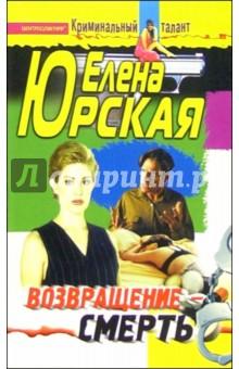 Юрская Елена Возвращение-смерть: Роман