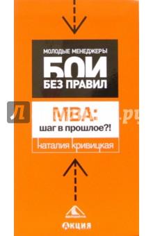 MBA: Шаг в прошлое?!