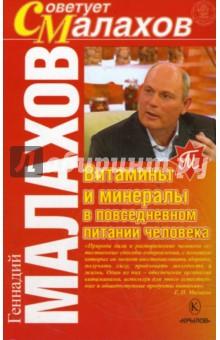 Малахов Геннадий Петрович Витамины и минералы в повседневном питании человека