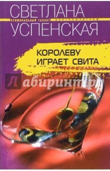 Успенская Светлана Королеву играет свита: Роман