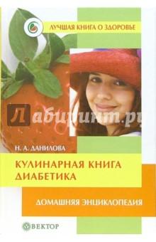 Данилова Наталья Кулинарная книга диабетика. Домашняя энциклопедия