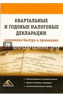 Белоусова С.В. Квартальные и годовые налоговые декларации: заполняем быстро и правильно