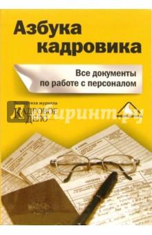 Азбука кадровика: все документы по работе с персоналом: Сборник статей