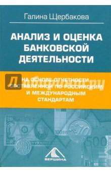 Анализ и оценка банковской деятельности