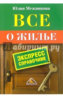 Все о жилье. Экспресс-справочник