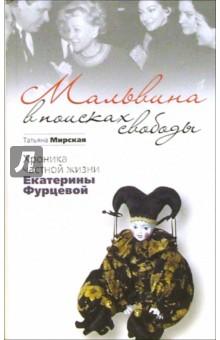Мальвина в поисках свободы: Хроника частной жизни Екатерины Фурцевой