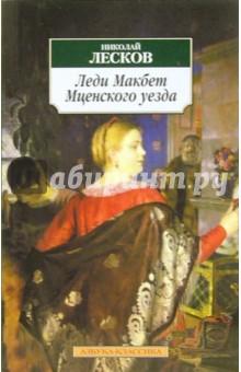Леди Макбет Мценского уезда: Повести