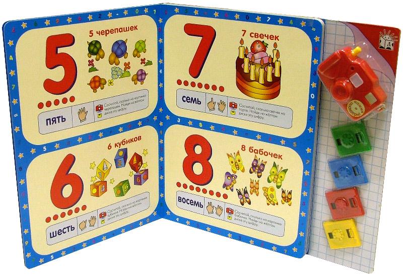Иллюстрация 1 из 13 для Цифры. Маленький фотограф. Учись, играя | Лабиринт - книги. Источник: Лабиринт