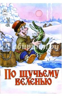 Русские сказки: По щучьему веленью