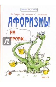 Афоризмы на троих: к пиву и не только