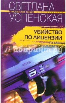 Успенская Светлана Убийство по лицензии: Роман