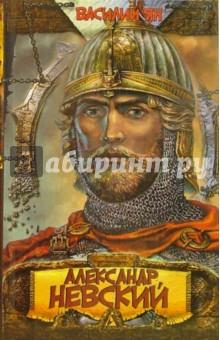 Александр Невский. Юность полководца