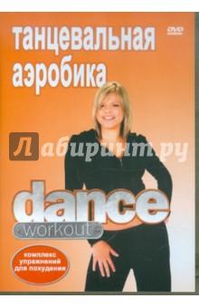 Танцевальная аэробикаФильмы о здоровье и красоте<br>Если вы хотите сбросить лишние килограммы, но не любите монотонные тренировки в спортивном зале, трудные упражнения, мы покажем вам, как можно сочетать занятий спортом с развлечением. Программа Танцевальная аэробика - это самый легкий и приятный способ поддержания спортивной формы.<br>Эффект тот же, что и от аэробики, но сами занятий пролетают незаметно, ведь это так весело - танцевать!<br>Вы сможете укрепить мышцы  поднять общий тонус, наслаждаясь при этом приятной музыкой, и, кроме того, научитесь хорошо танцевать. Тренируйтесь, танцуя.<br>Ведущая: Джейд Гуди<br>Хореограф: Кевин Эдамс<br>Режиссер: Стив Кимсли<br>Обучающая программа. <br>Ограничений по возрасту не имеет.<br>Язык: Русский<br>Звук: stereo 2.0<br>Изображение: PAL<br>Региональная кодировка: ALL<br>DVD-5<br>Цветной<br>Продолжительность: 48 минут<br>