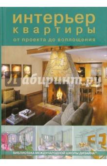 Интерьер квартиры от проекта до воплощения