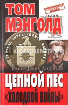 """Мэнголд Том Цепной пес """"холодной войны"""""""
