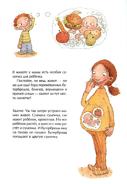 Стих о ребенке в утробе