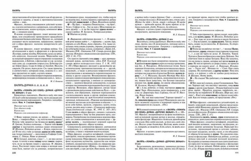 Иллюстрация 1 из 12 для Большой фразеологический словарь русского языка - Вероника Телия   Лабиринт - книги. Источник: Лабиринт