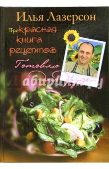 Прекрасная книга рецептов
