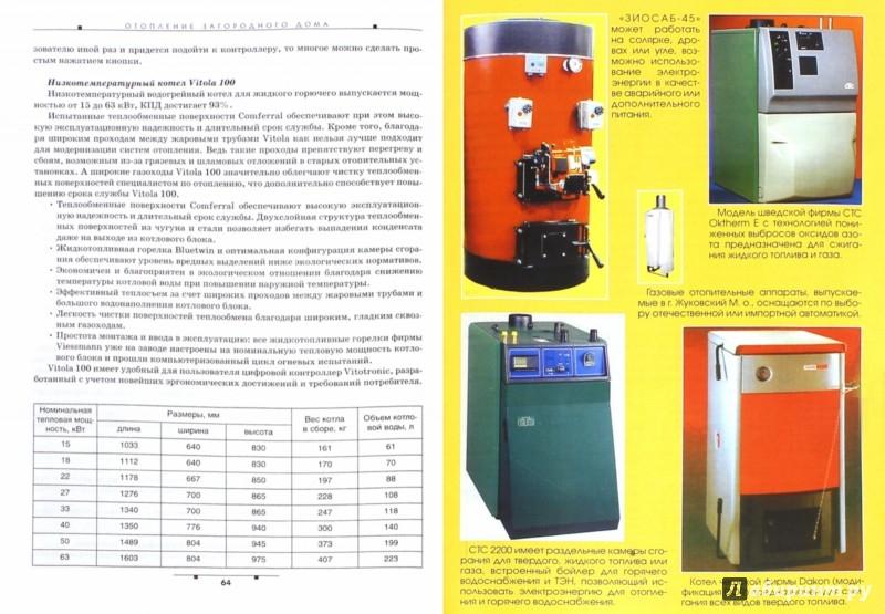 Иллюстрация 1 из 16 для Современные системы отопления - Тигран Майдалян | Лабиринт - книги. Источник: Лабиринт