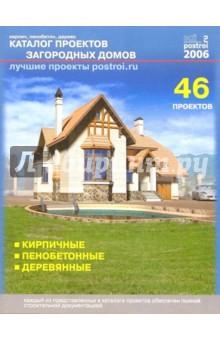 Каталог проектов загородных домов (46 проектов)