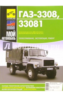 схема электрооборудования газ 33081