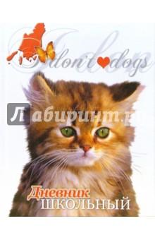 Дневник ДМ034856 Котенок с белой грудкой