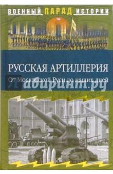 Ионин Сергей Николаевич Русская артиллерия. От Московской Руси до наших дней