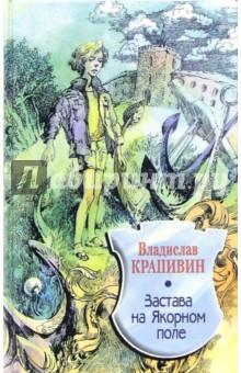Крапивин Владислав Петрович Застава на якорном поле