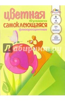Цветная самоклеющаяся флюоресцентная бумага А4 8 листов (С30402) Улитка