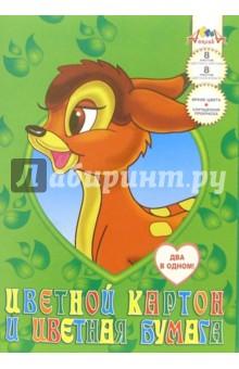 Цветной картон 8 листов + цветная двухсторонняя бумага 8 листов (А4 С15606) Бемби