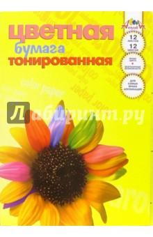 Цветная бумага тонированная А4 12 листов: Подсолнух (С30501)