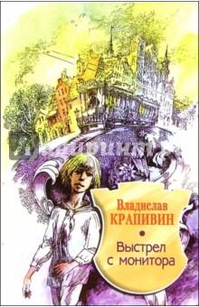 Крапивин Владислав Петрович Выстрел с монитора