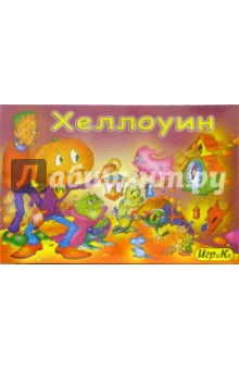 """Детская настольная игра """"Хеллоуин"""" (1691)"""