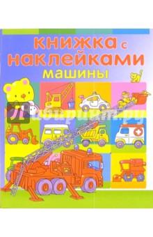 Книжка с наклейками: Машины