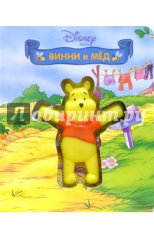 Книжка с пищалкой: Винни и мед