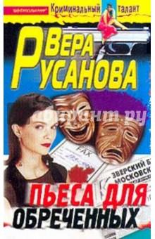 Русанова Вера Пьеса для обреченных